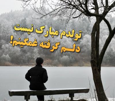 Image result for تولدم مبارک نیست